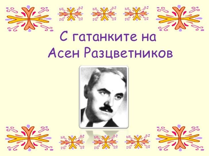 С гатанките на  Асен Разцветников
