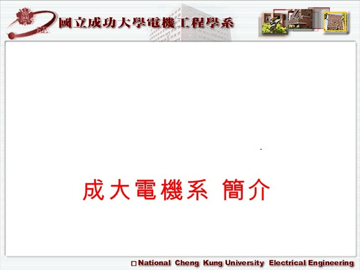 <ul><li>成大電機系 簡介 </li></ul>