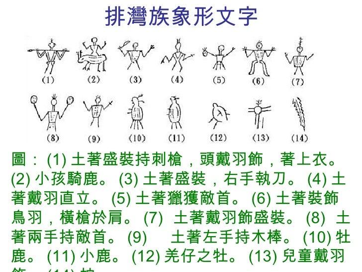 耳雅文集_台灣最初的文明之地-2