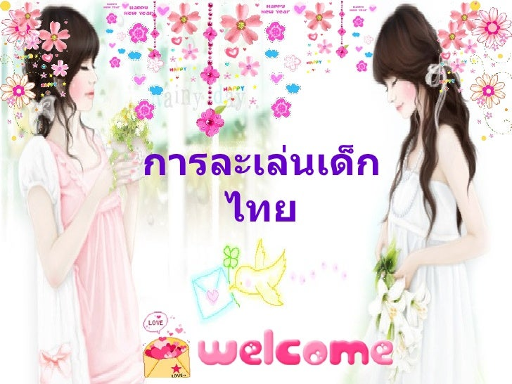 การละเล่นเด็กไทย