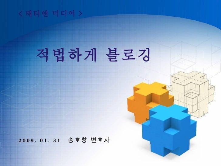 2009. 01. 31  송호창 변호사 < 태터앤 미디어 > 적법하게 블로깅
