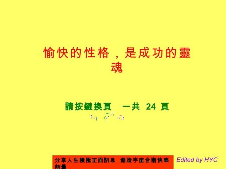 愉快的性格,是成功的靈魂 請按鍵換頁  一共  24  頁 Edited by HYC