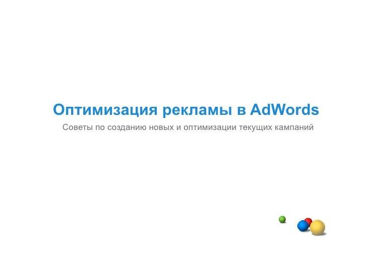 Оптимизация рекламы в AdWords  Советы по созданию новых и оптимизации текущих кампаний
