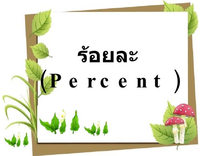ร้อยละ  (Percent )