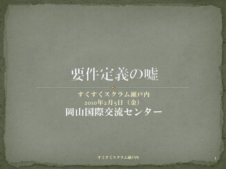 すくすくスクラム瀬戸内   2010年2月5日(金) 岡山国際交流センター        すくすくスクラム瀬戸内   1