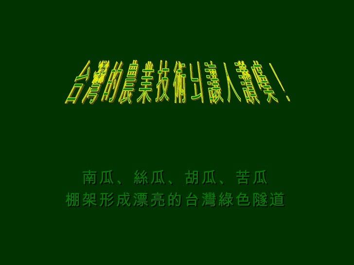 台灣的農業技術真讓人讚嘆! 南瓜、絲瓜、胡瓜、苦瓜 棚架形成漂亮的台灣綠色隧道