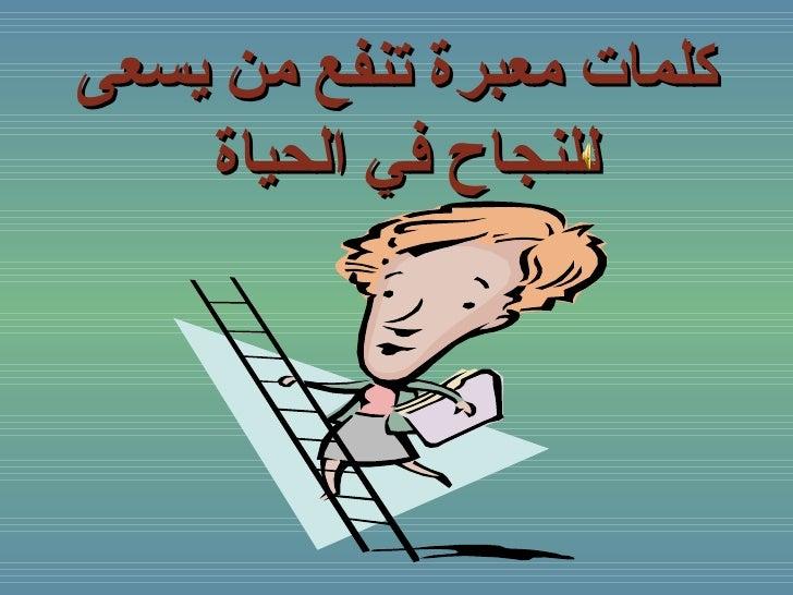 كلمات معبرة تنفع من يسعى للنجاح في الحياة