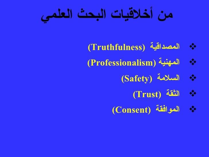 من  أخلاقيات البحث العلمي  <ul><li>المصداقية  (Truthfulness) </li></ul><ul><li>المهنية  ( Professionalism )   </li></ul><u...