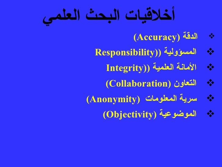 <ul><li>الدقة  ( Accuracy )  </li></ul><ul><li>المسؤولية  ( (Responsibility  </li></ul><ul><li>الأمانة العلمية  ( (Integri...