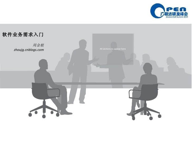 All sections to appear here 软件业务需求入门 周金根 zhoujg.cnblogs.com