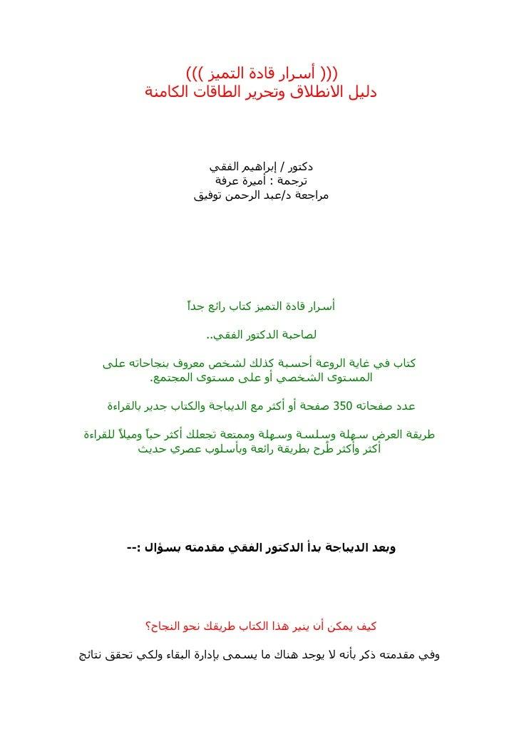 ))) أسرار قادة التميز (((             دليل النطلق وتحرير الطاقات الكامنة                            دكتور / إبراهيم ا...