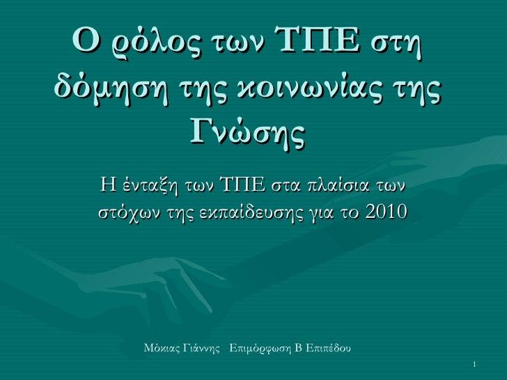 Ο ρόλος των ΤΠΕ στη δόμηση της κοινωνίας της Γνώσης Η ένταξη των ΤΠΕ στα πλαίσια των στόχων της εκπαίδευσης για το 2010 Μό...
