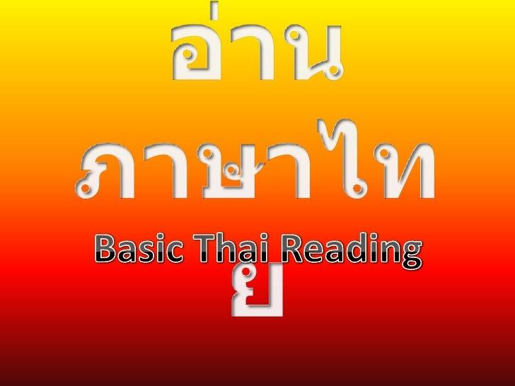 อ่านภาษาไทย<br />Basic Thai Reading<br />