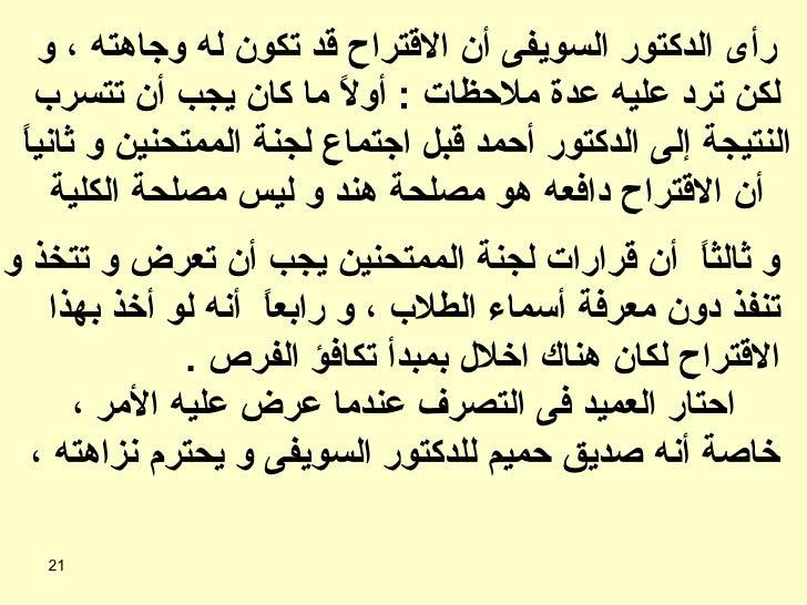 رأى الدكتور السويفى أن الاقتراح قد تكون له وجاهته ، و لكن ترد عليه عدة ملاحظات  :  أولاً ما كان يجب أن تتسرب النتيجة إلى ا...
