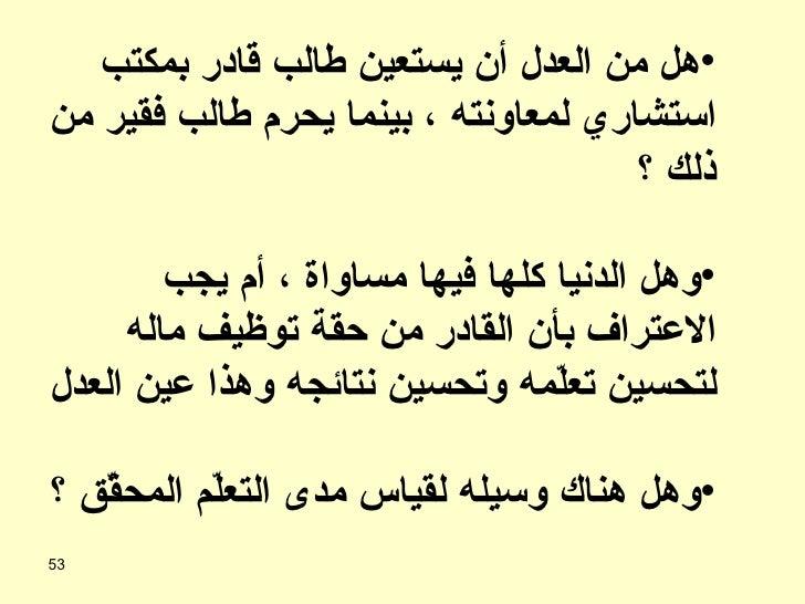 <ul><ul><li>هل من العدل أن يستعين طالب قادر بمكتب استشاري لمعاونته ، بينما يحرم طالب فقير من ذلك ؟ </li></ul></ul><ul><ul>...