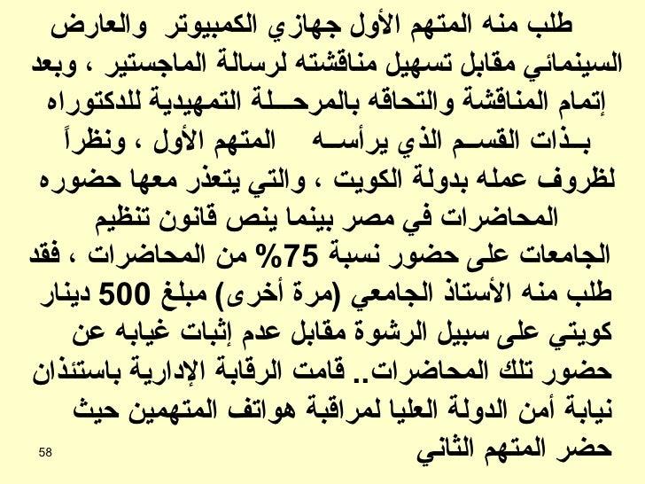 الجامعات على حضور نسبة  75%  من المحاضرات ، فقد طلب منه الأستاذ الجامعي  ( مرة أخرى )  مبلغ  500  دينار كويتي على سبيل الر...