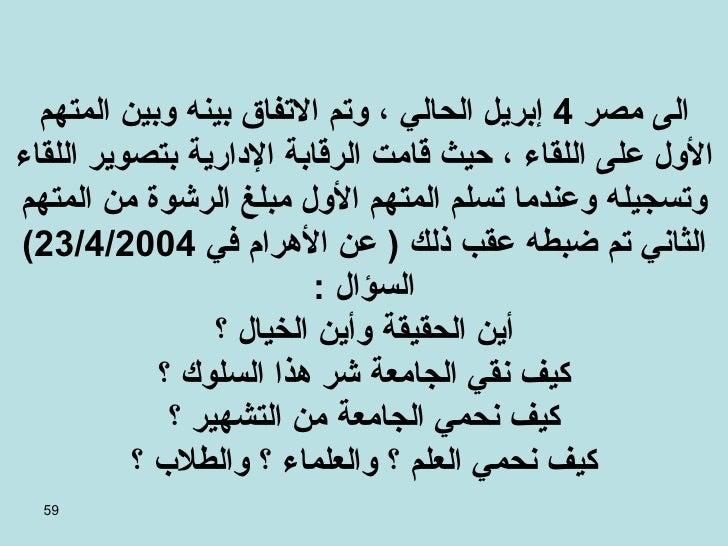 الى مصر  4  إبريل الحالي ، وتم الاتفاق بينه وبين المتهم الأول على اللقاء ، حيث قامت الرقابة الإدارية بتصوير اللقاء وتسجيله...