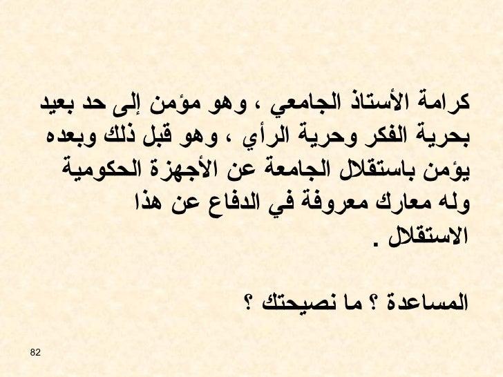 الدكتور نجاتي معروف بأنة أحرص الناس على كرامة الأستاذ الجامعي ، وهو مؤمن إلى حد بعيد بحرية الفكر وحرية الرأي ، وهو قبل ذلك...