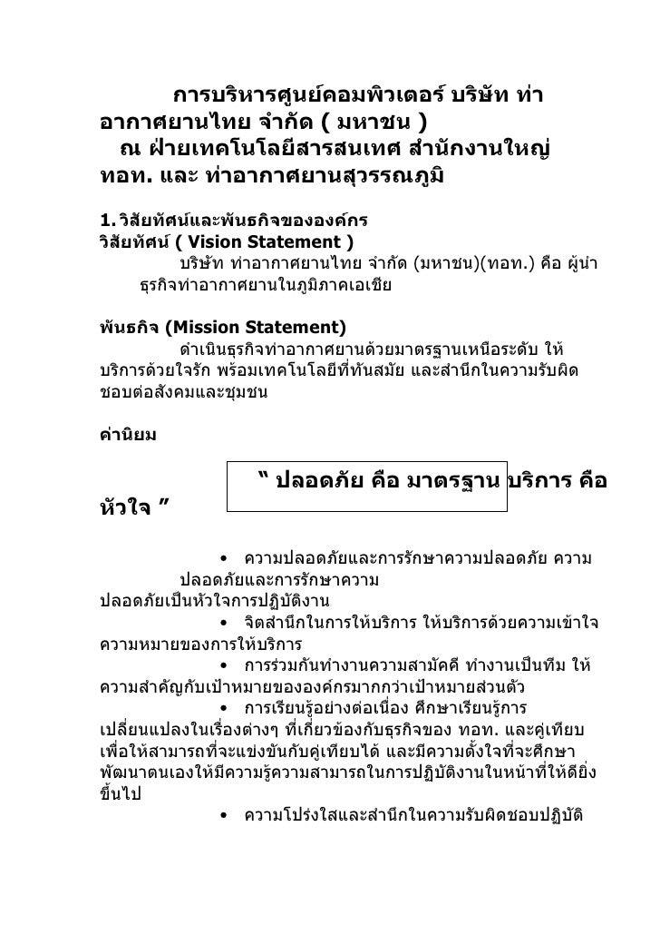 การบริหารศูนย์คอมพิวเตอร์ บริษัท ท่า อากาศยานไทย จำากัด ( มหาชน )  ณ ฝ่ายเทคโนโลยีสารสนเทศ สำานักงานใหญ่ ทอท. และ ท่าอากาศ...