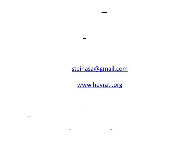 מדיניות משרד החינוך ביחס לעסקים בבתי ספר תקציר אסף שטיין