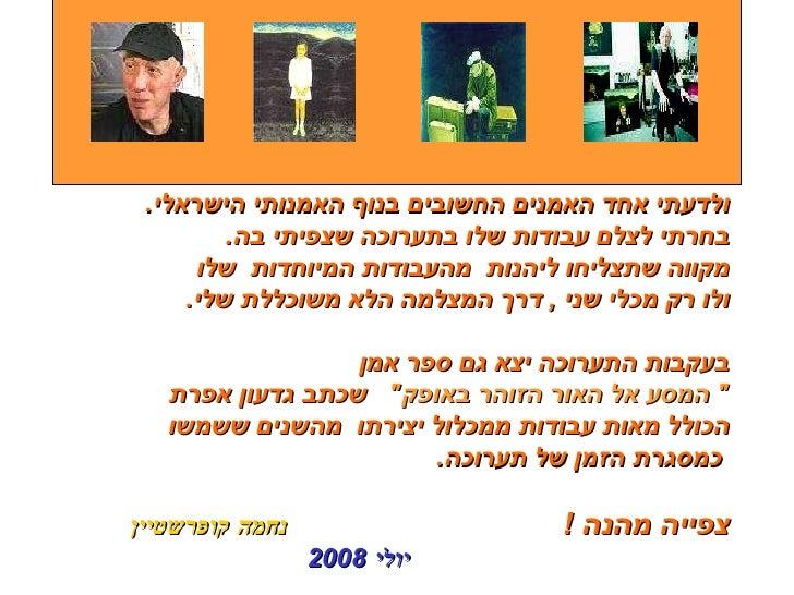 מאיר פיצ ' חזדה הוא אחד האמנים הישראליים האהובים עלי ולדעתי אחד האמנים החשובים בנוף האמנותי הישראלי . בחרתי לצלם עבודות של...