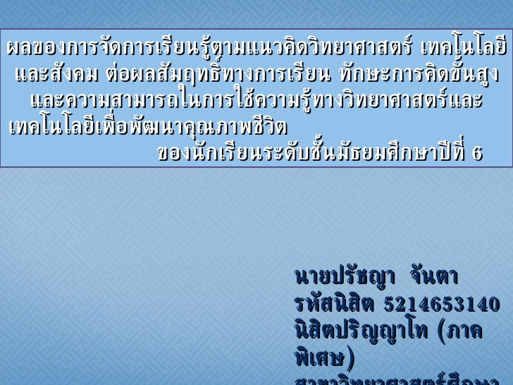 นายปรัชญา  จันตา รหัสนิสิต  5214653140 นิสิตปริญญาโท  ( ภาคพิเศษ )  สาขาวิทยาศาสตร์ศึกษา ผลของการจัดการเรียนรู้ตามแนวคิดวิ...