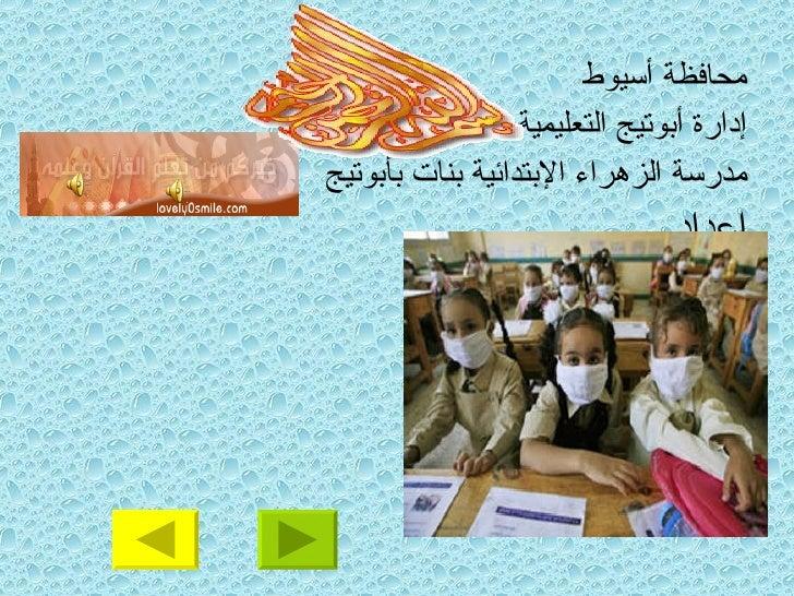 <ul><li>محافظة أسيوط </li></ul><ul><li>إدارة أبوتيج التعليمية </li></ul><ul><li>مدرسة الزهراء الإبتدائية بنات بأبوتيج </li...