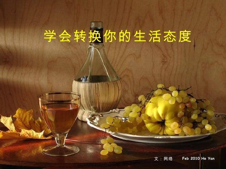 学会转换你的生活态度 文:网络 Feb 2010 He Yan
