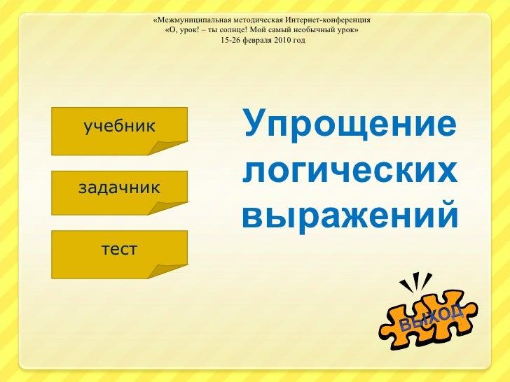 «Межмуниципальная методическая Интернет-конференция  «О, урок! – ты солнце! Мой самый необычный урок»  15-26 февраля 2010 ...