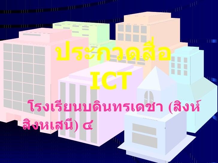 ประกวดสื่อ  ICT   โรงเรียนบดินทรเดชา  ( สิงห์ สิงหเสนี )  ๔