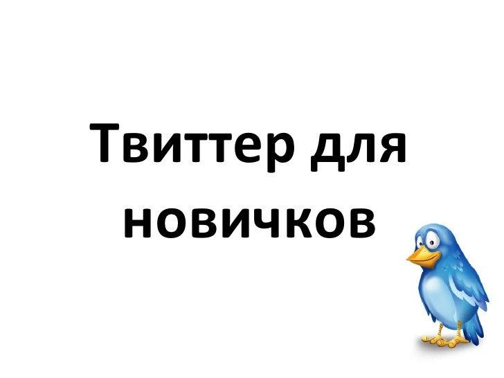 Твиттер для новичков