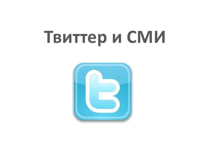 Твиттер и СМИ<br />