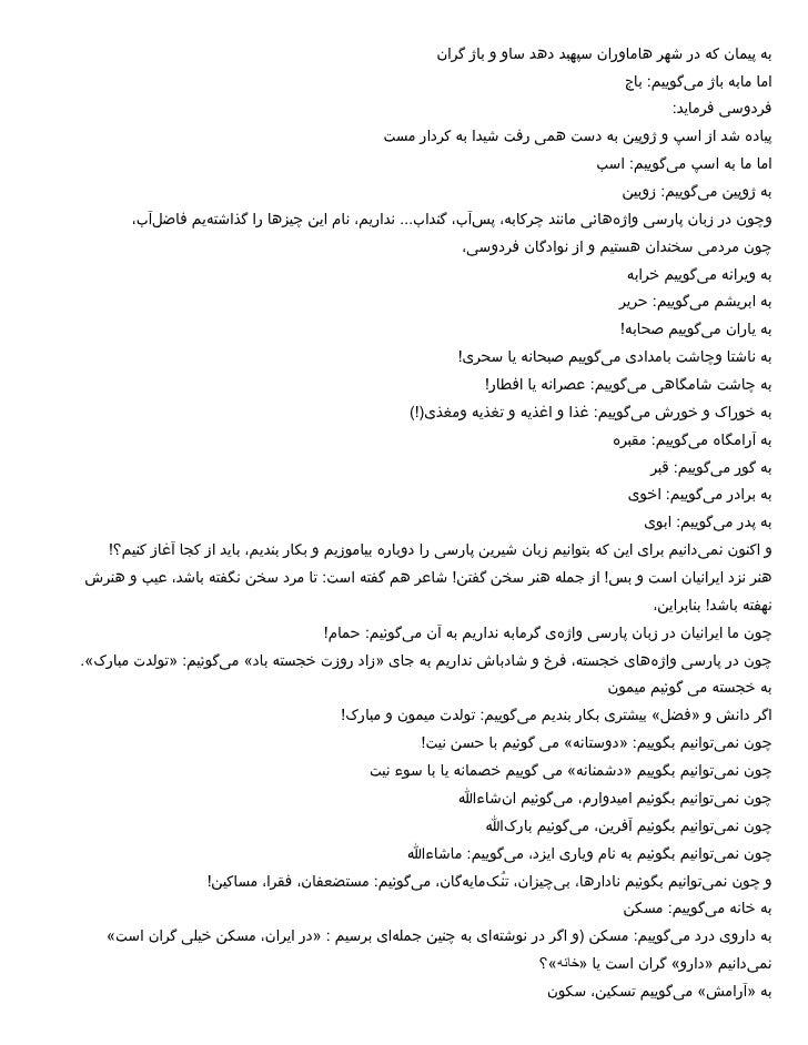 چهار حرف در زبان عربی Slide 2