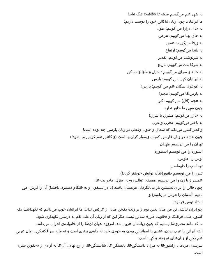 چهار حرف در زبان عربی Slide 3
