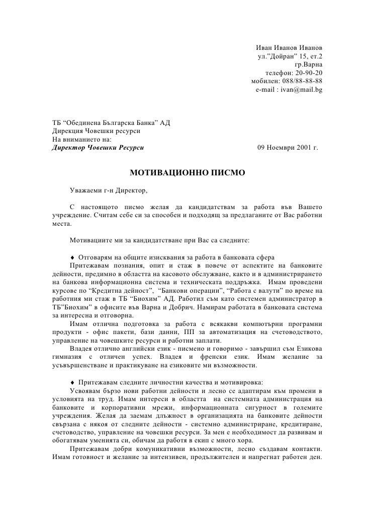 "Иван Иванов Иванов                                                                ул.""Дойран"" 15, ет.2                    ..."