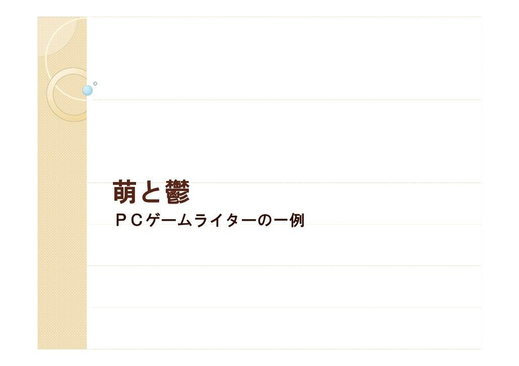 萌と鬱 PCゲ ムライタ の 例 PCゲームライターの一例