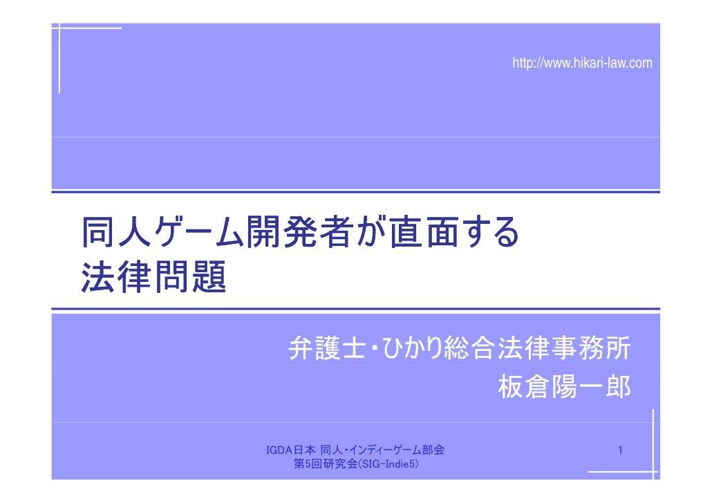 http://www.hikari-law.com     同人ゲーム開発者が直面する 法律問題        弁護士・ひかり総合法律事務所                 板倉陽一郎       IGDA日本 同人・インディーゲーム部会   ...