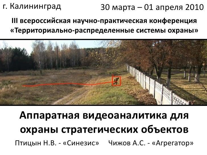 г. Калининград<br />30 марта – 01 апреля 2010<br />III всероссийская научно-практическая конференция«Территориально-распре...
