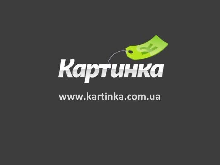 Картинка www.kartinka.com.ua