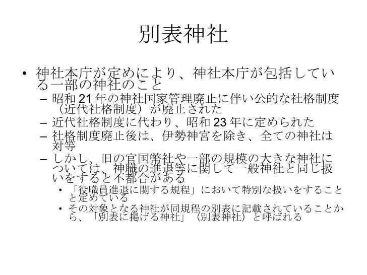 別表神社 <ul><li>神社本庁が定めにより、神社本庁が包括している一部の神社のこと </li></ul><ul><ul><li>昭和 21 年の神社国家管理廃止に伴い公的な社格制度(近代社格制度)が廃止された </li></ul></ul>...