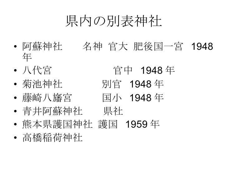 県内の別表神社 <ul><li>阿蘇神社  名神 官大 肥後国一宮 1948年 </li></ul><ul><li>八代宮      官中 1948年 </li></ul><ul><li>菊池神社   別官 1948年 </li></ul><u...