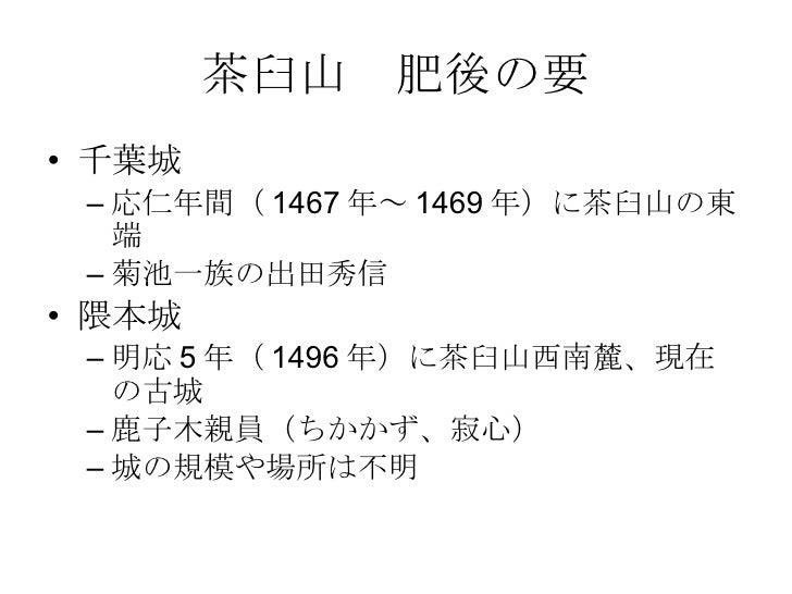 茶臼山 肥後の要 <ul><li>千葉城 </li></ul><ul><ul><li>応仁年間(1467年~1469年)に茶臼山の東端 </li></ul></ul><ul><ul><li>菊池一族の出田秀信 </li></ul></ul><u...
