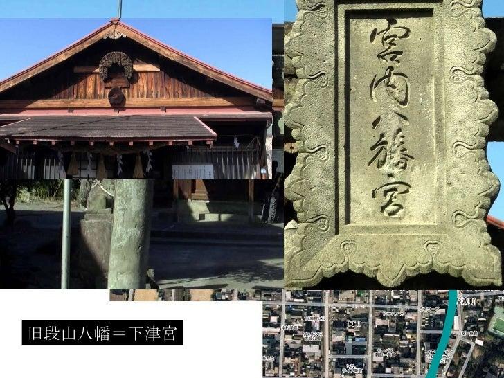 旧段山八幡=下津宮