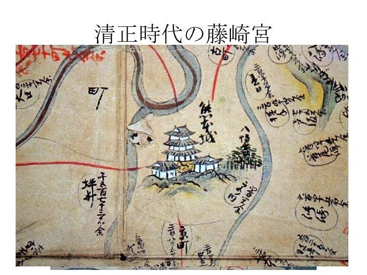 清正時代の藤崎宮