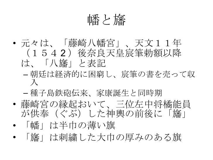 幡と旛 <ul><li>元々は、「藤崎八幡宮」、天文11年(1542)後奈良天皇宸筆勅額以降は、「八旛」と表記 </li></ul><ul><ul><li>朝廷は経済的に困窮し、宸筆の書を売って収入 </li></ul></ul><ul><ul...