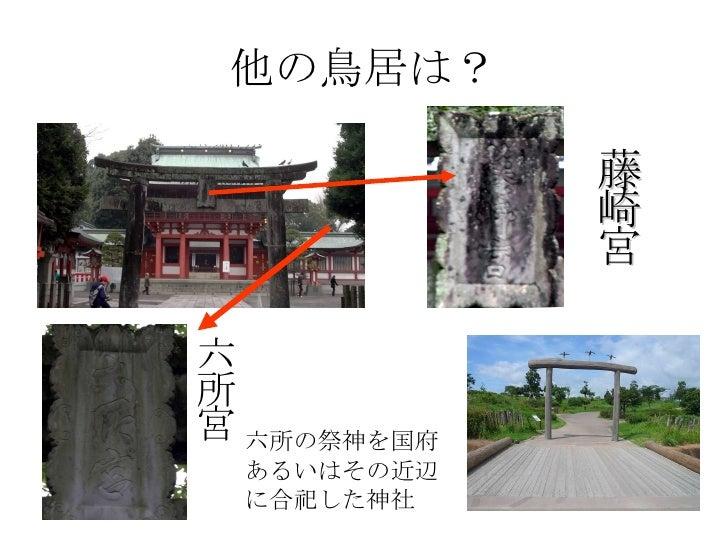 他の鳥居は? 藤崎宮 六所宮 六所の祭神を国府あるいはその近辺に合祀した神社