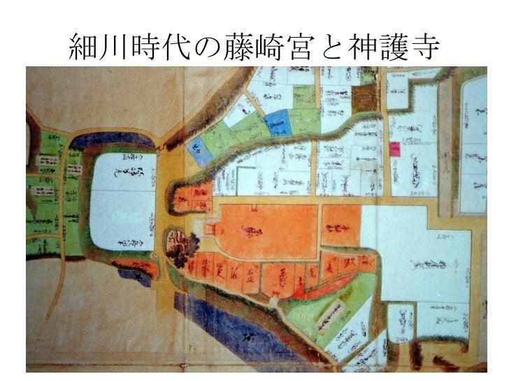 細川時代の藤崎宮と神護寺