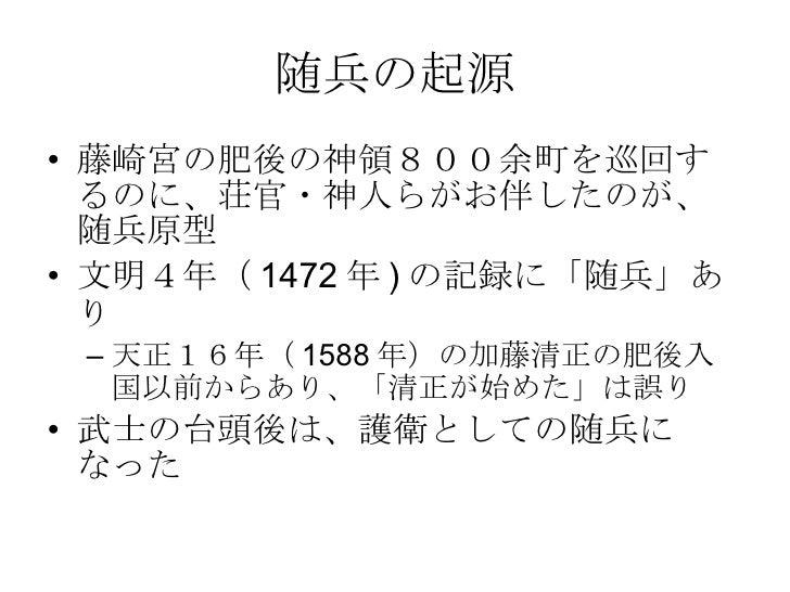 随兵の起源 <ul><li>藤崎宮の肥後の神領800余町を巡回するのに、荘官・神人らがお伴したのが、随兵原型 </li></ul><ul><li>文明4年(1472年)の記録に「随兵」あり </li></ul><ul><ul><li>天正16年...