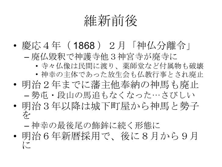 維新前後 <ul><li>慶応4年(1868)2月「神仏分離令」 </li></ul><ul><ul><li>廃仏毀釈で神護寺他3神宮寺が廃寺に </li></ul></ul><ul><ul><ul><li>寺々仏像は民間に渡り、薬師堂など付属...