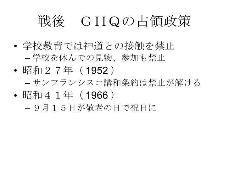 戦後 GHQの占領政策 <ul><li>学校教育では神道との接触を禁止 </li></ul><ul><ul><li>学校を休んでの見物、参加も禁止 </li></ul></ul><ul><li>昭和27年(1952) </li></ul><ul...
